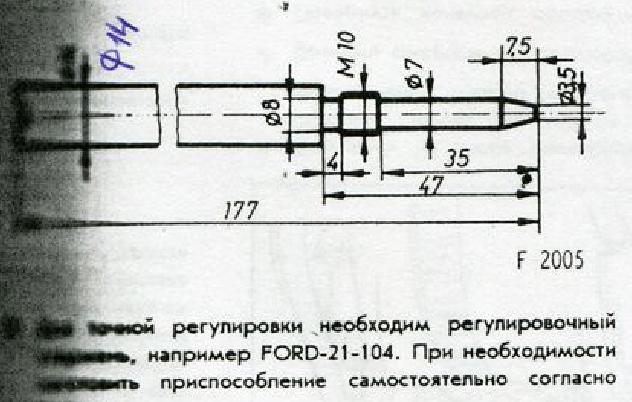 установочный штифт коленчатого вала ford 303-748